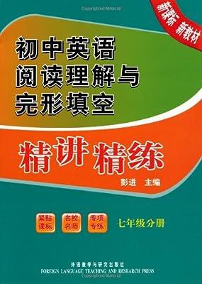 初中英语阅读理解与完形填空精讲精练.pdf