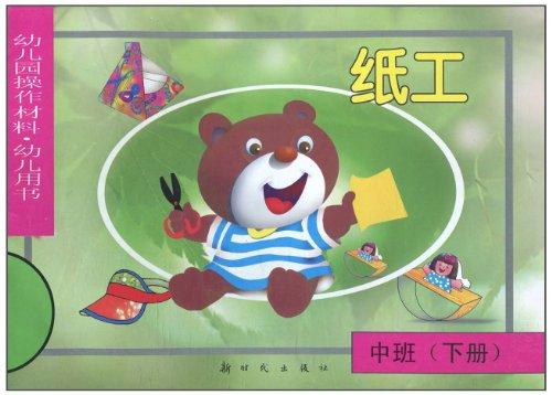 纸工(中班下)(幼儿园操作材料)