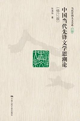 中国当代先锋文学思潮论.pdf
