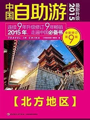 2015全新版中国自助游系列1:北方地区.pdf