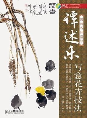 国画名师指导:谭述乐写意花卉技法.pdf