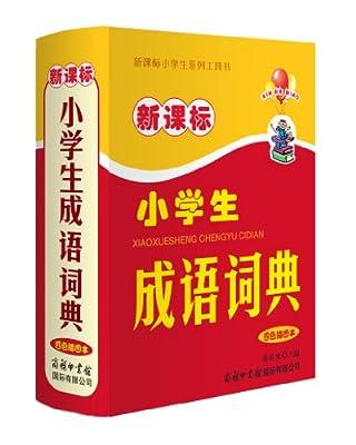 新课标小学生成语词典.pdf