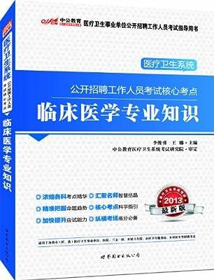 中公教育•医疗卫生系统公开招聘考试核心考点:临床医学专业知识.pdf