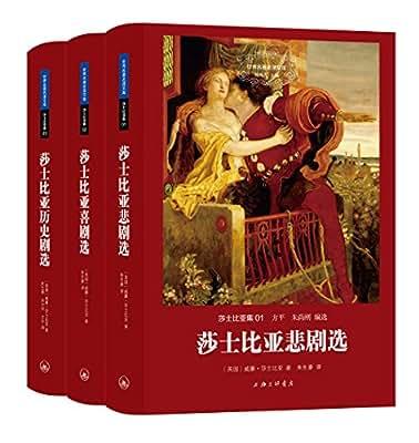 世界名著名译文库:莎士比亚集.pdf
