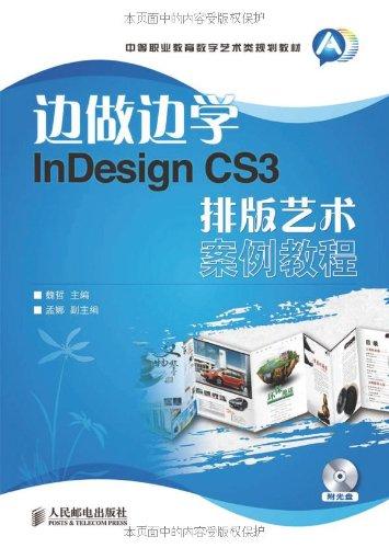 边做边学 InDesign CS3排版艺术案例教程图片图片