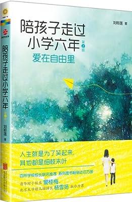 陪孩子走过小学六年.pdf