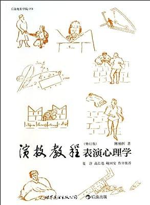 演技教程表演心理学/后浪电影学院.pdf