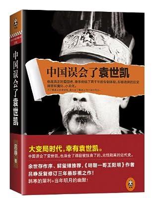 中国误会了袁世凯.pdf