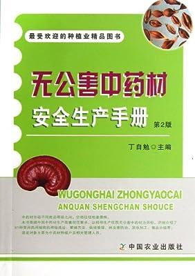 无公害中药材安全生产手册.pdf