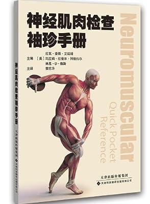神经肌肉检查袖珍手册.pdf