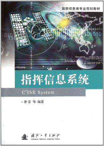 国防信息类专业规划教材:指挥信息系统-图片