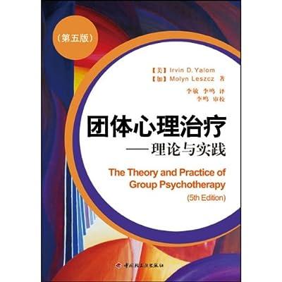 团体心理治疗•理论与实践.pdf