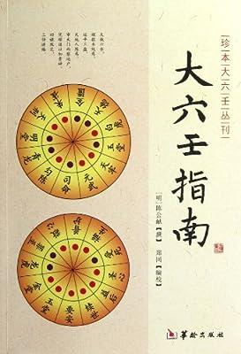 大六壬指南.pdf