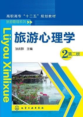 旅游心理学.pdf