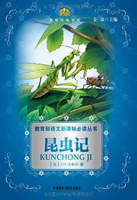 教育部语文新课标必读丛书:昆虫记.pdf