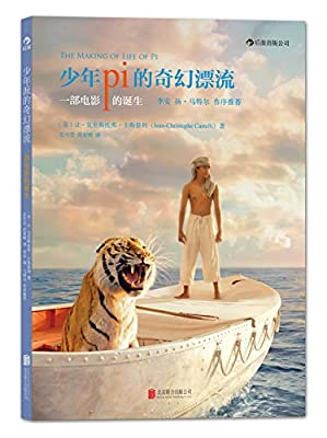 少年派的奇幻漂流:一部电影的诞生.pdf