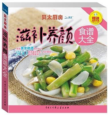 贝太厨房•滋补养颜食谱大全.pdf