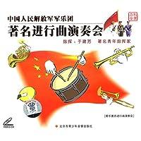 中国人民解放军军乐团:著名进行曲演奏会