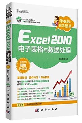 学电脑·非常简单:Excel 2010电子表格与数据处理.pdf