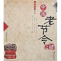 中国老节令之谜