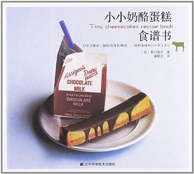 小小奶酪蛋糕食谱书.pdf