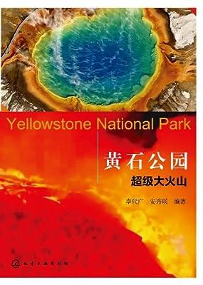 黄石公园:超级大火山.pdf