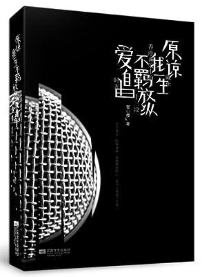 原谅我一生不羁放纵爱自由.pdf