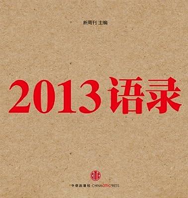 2013语录.pdf