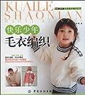 快乐少年毛衣编织.pdf