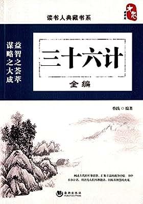 三十六计全编.pdf