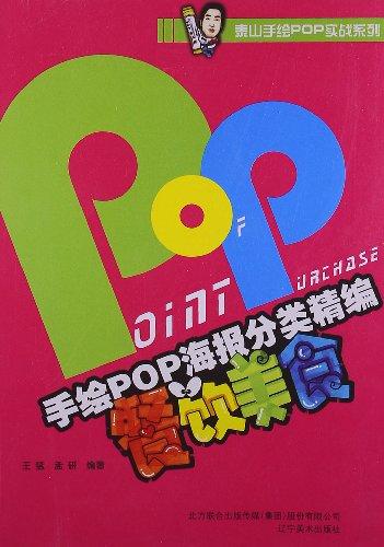 手绘pop海报分类精编:餐饮美食图片