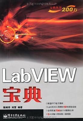 LabVIEW宝典.pdf