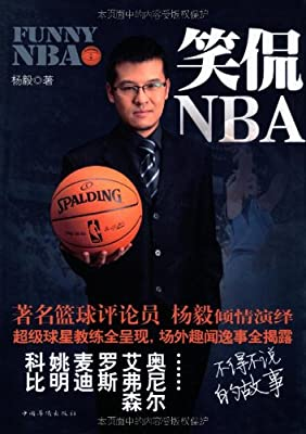笑侃NBA.pdf