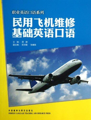 民用飞机维修基础英语口语图片