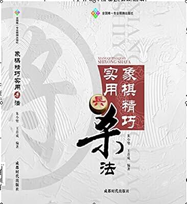 象棋精巧实用杀法.pdf