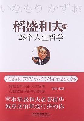 稻盛和夫的28个人生哲学.pdf