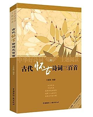中华好诗词主题阅读:古代怀古诗词三百首.pdf
