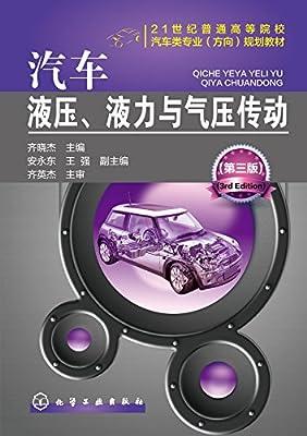 汽车液压、液力与气压传动.pdf