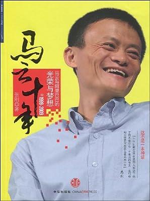 马云十年.pdf