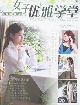 女子优雅学堂.pdf