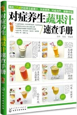 对症养生蔬果汁速查手册.pdf