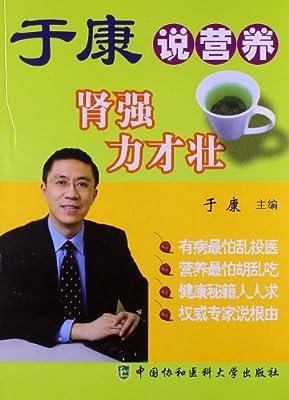 于康说营养:肾强力才壮.pdf