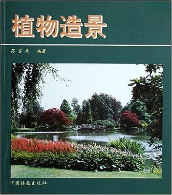 植物造景.pdf