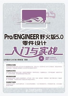 Pro/ENGINEER野火版5.0零件设计入门与实战.pdf