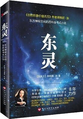 东灵:东方神秘文化的百科全书式小说.pdf