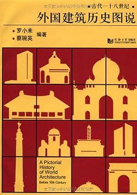 外国建筑历史图说.pdf