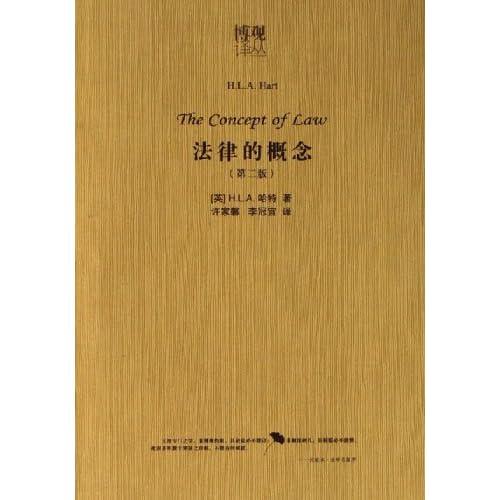 法律的概念(第2版)/博观译丛