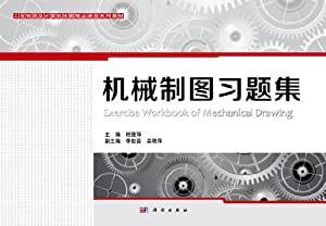工程制圖及計算機繪圖精品課程系列教材:機械制圖圖片