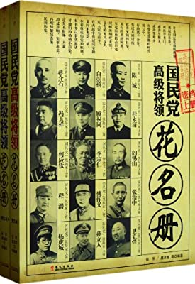 国民党高级将领花名册.pdf