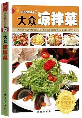 大众凉拌菜.pdf